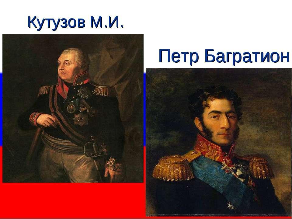 Кутузов М.И. Петр Багратион