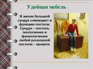 Удобная мебель В жизни большой сундук совмещает и функцию постели. Сундук – п...