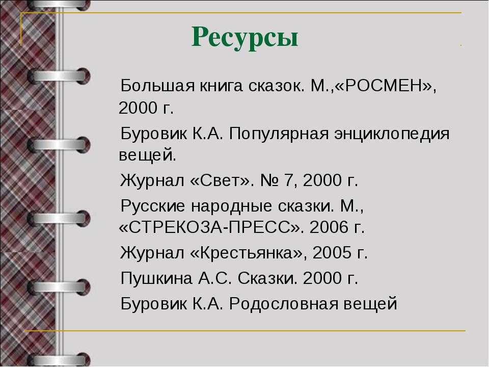 Ресурсы Большая книга сказок. М.,«РОСМЕН», 2000 г. Буровик К.А. Популярная эн...