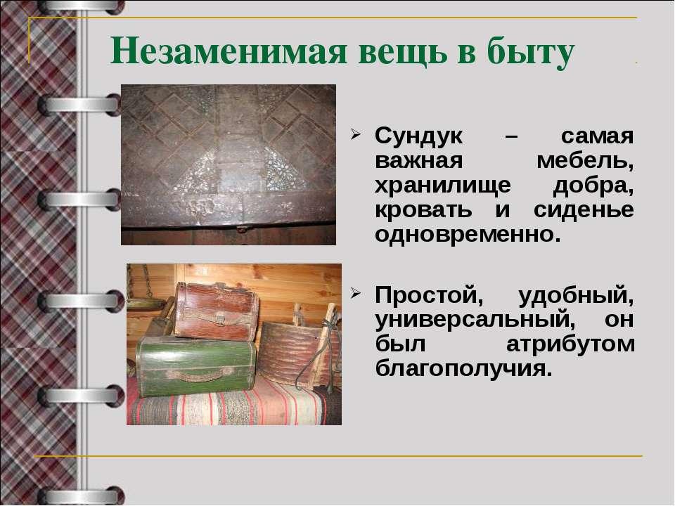 Незаменимая вещь в быту Сундук – самая важная мебель, хранилище добра, кроват...
