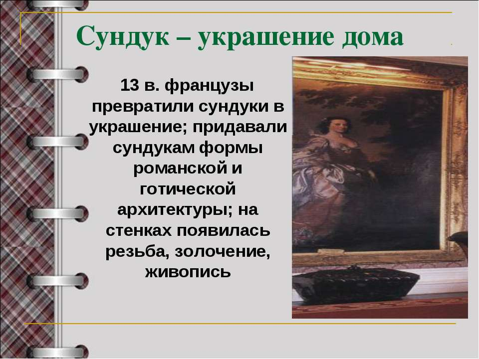 Сундук – украшение дома 13 в. французы превратили сундуки в украшение; придав...
