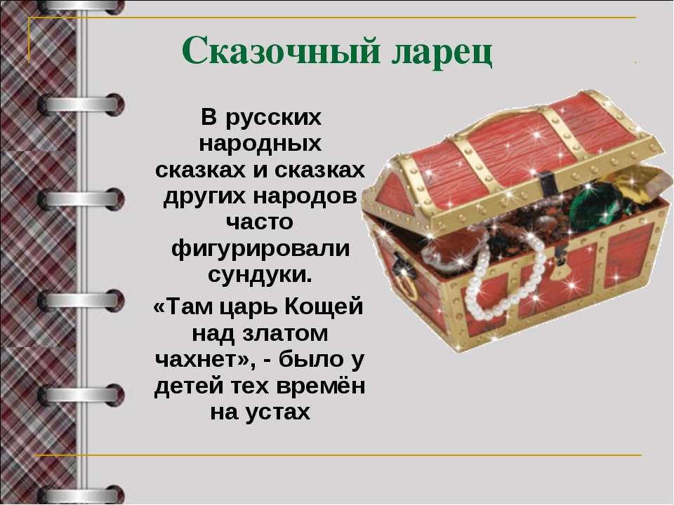 Сказочный ларец В русских народных сказках и сказках других народов часто фиг...