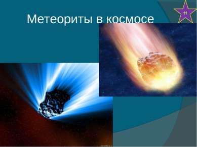 Метеориты в космосе