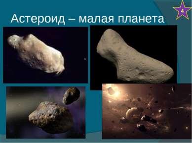 Астероид – малая планета