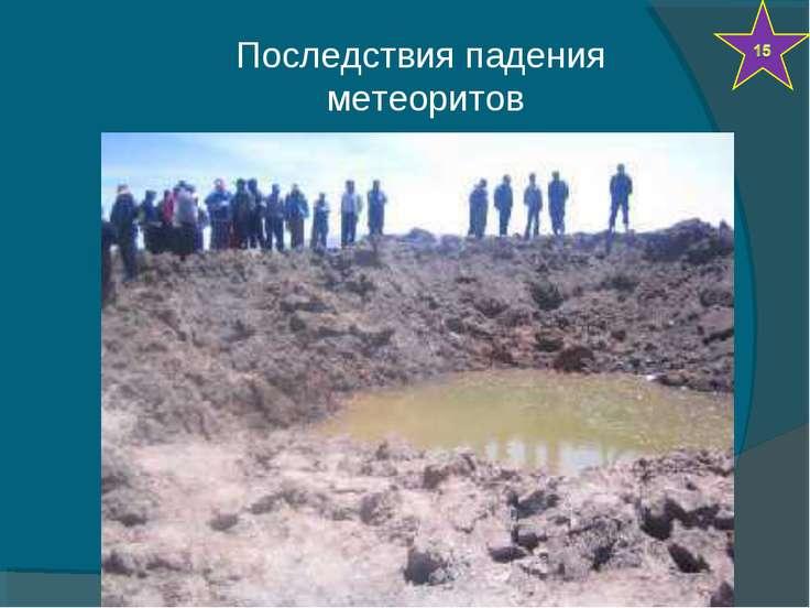 Последствия падения метеоритов