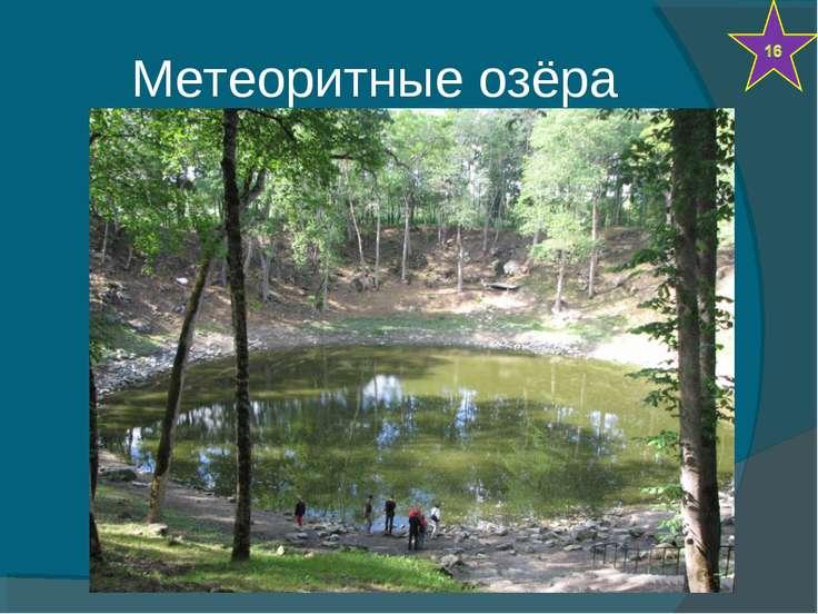 Метеоритные озёра