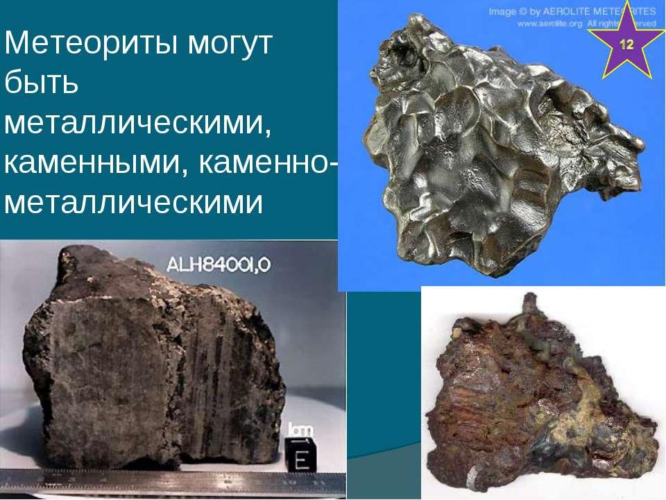 Метеориты могут быть металлическими, каменными, каменно-металлическими