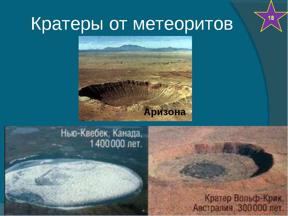 Кратеры от метеоритов Аризона