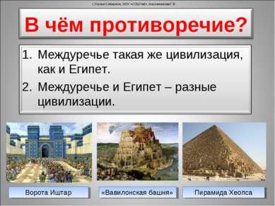 г.Усолье-Сибирское, МОУ «СОШ №2», Масленникова Г.В. «Вавилонская башня» Ворот...