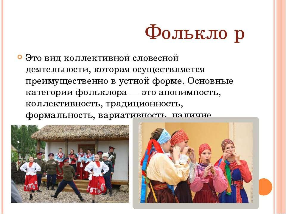Фолькло р Это вид коллективной словесной деятельности, которая осуществляется...