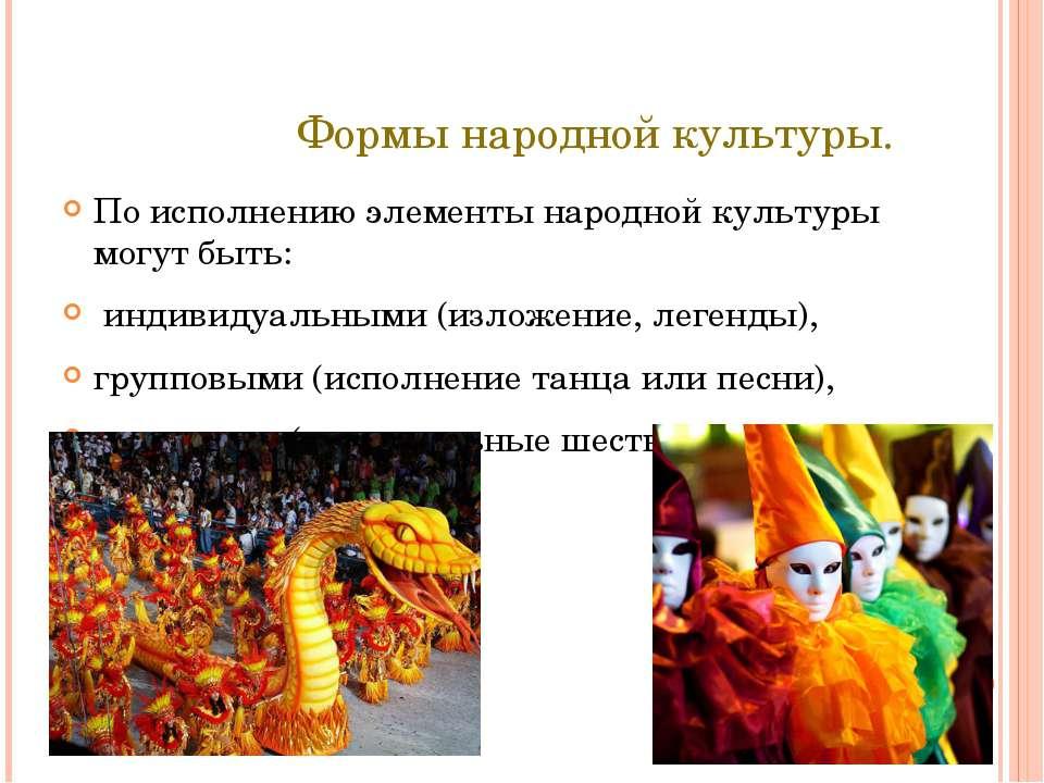 Формы народной культуры. По исполнению элементы народной культуры могут быть:...