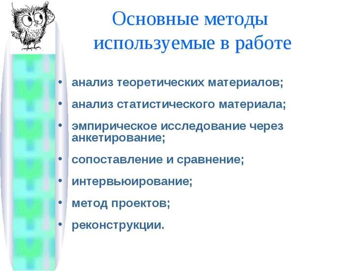Основные методы используемые в работе анализ теоретических материалов; анализ...