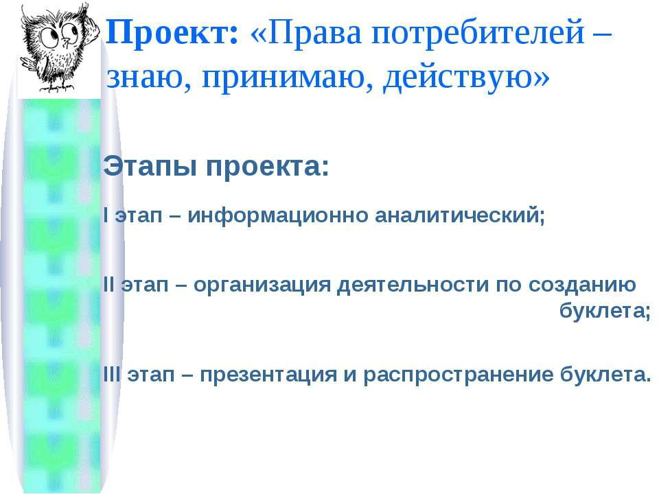 Проект: «Права потребителей – знаю, принимаю, действую» Этапы проекта: I этап...