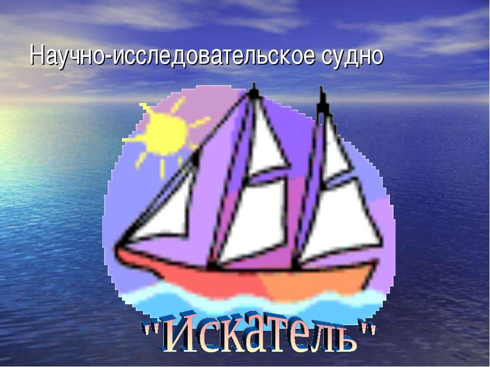 Научно-исследовательское судно