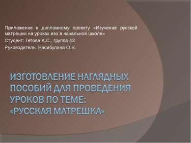 Приложение к дипломному проекту «Изучение русской матрешки на уроках изо в на...