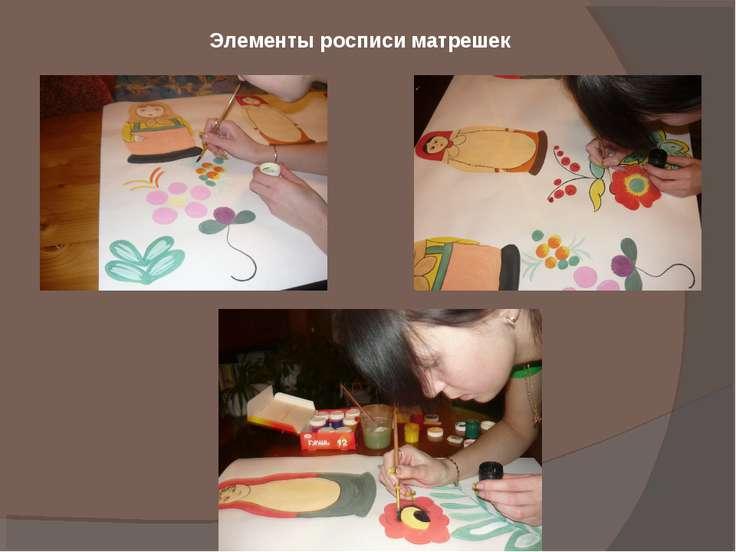 Элементы росписи матрешек