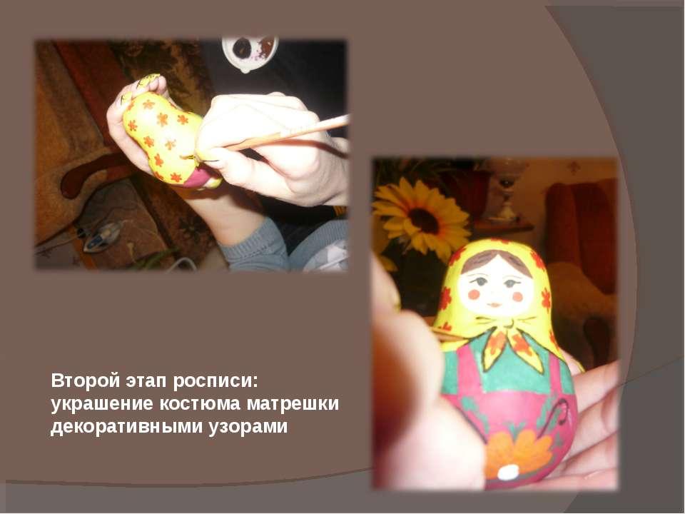 Второй этап росписи: украшение костюма матрешки декоративными узорами