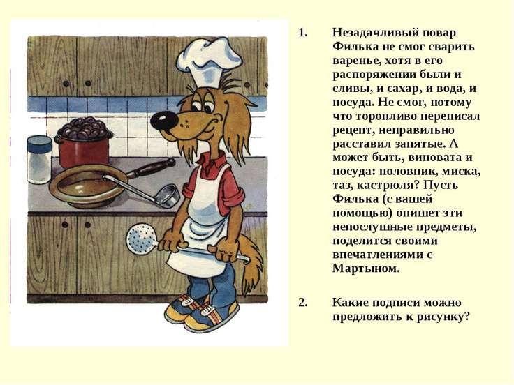 Незадачливый повар Филька не смог сварить варенье, хотя в его распоряжении бы...