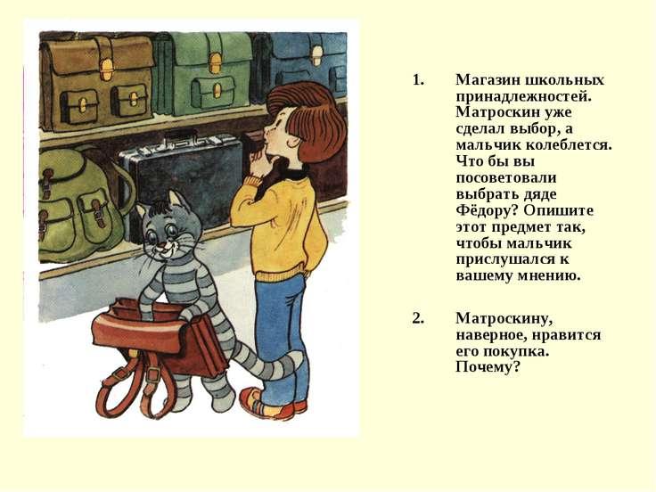 Магазин школьных принадлежностей. Матроскин уже сделал выбор, а мальчик колеб...