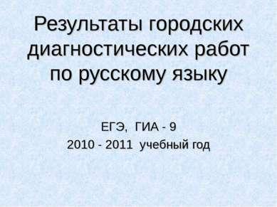 Результаты городских диагностических работ по русскому языку ЕГЭ, ГИА - 9 201...