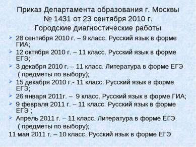 Приказ Департамента образования г. Москвы № 1431 от 23 сентября 2010 г. Город...