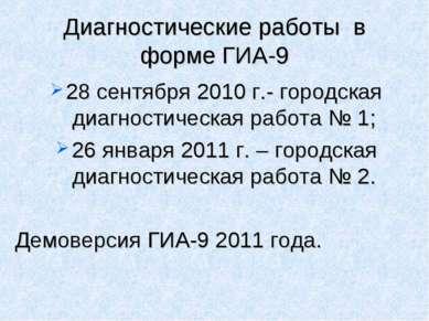 Диагностические работы в форме ГИА-9 28 сентября 2010 г.- городская диагности...