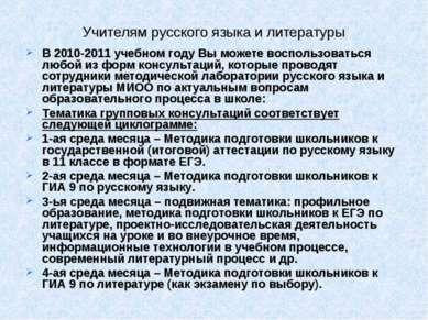 Учителям русского языка и литературы В 2010-2011 учебном году Вы можете воспо...