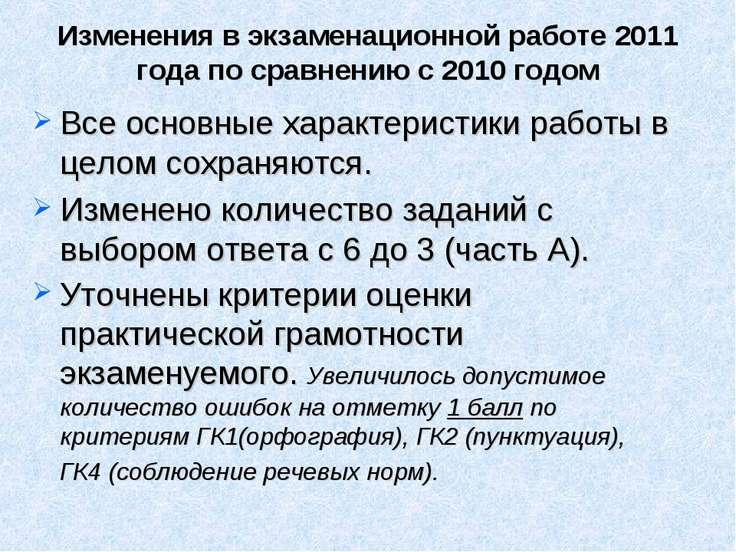 Изменения в экзаменационной работе 2011 года по сравнению с 2010 годом Все ос...