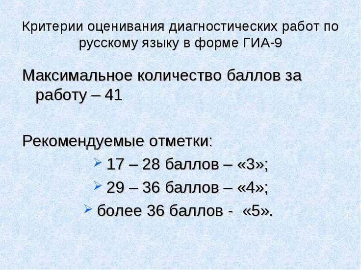Критерии оценивания диагностических работ по русскому языку в форме ГИА-9 Мак...