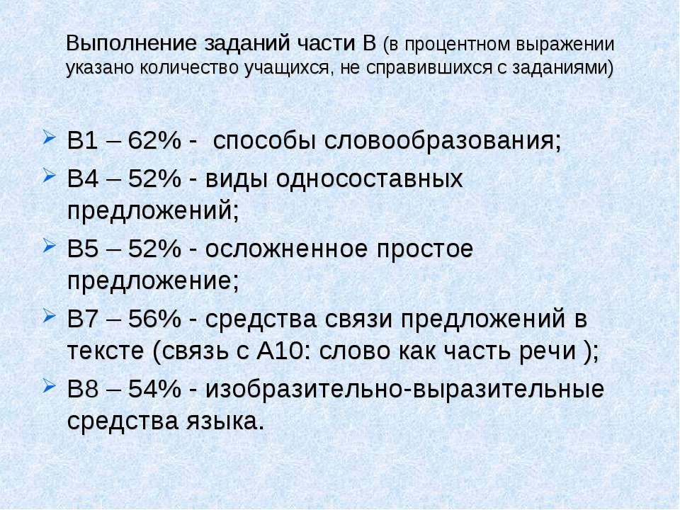 Выполнение заданий части В (в процентном выражении указано количество учащихс...