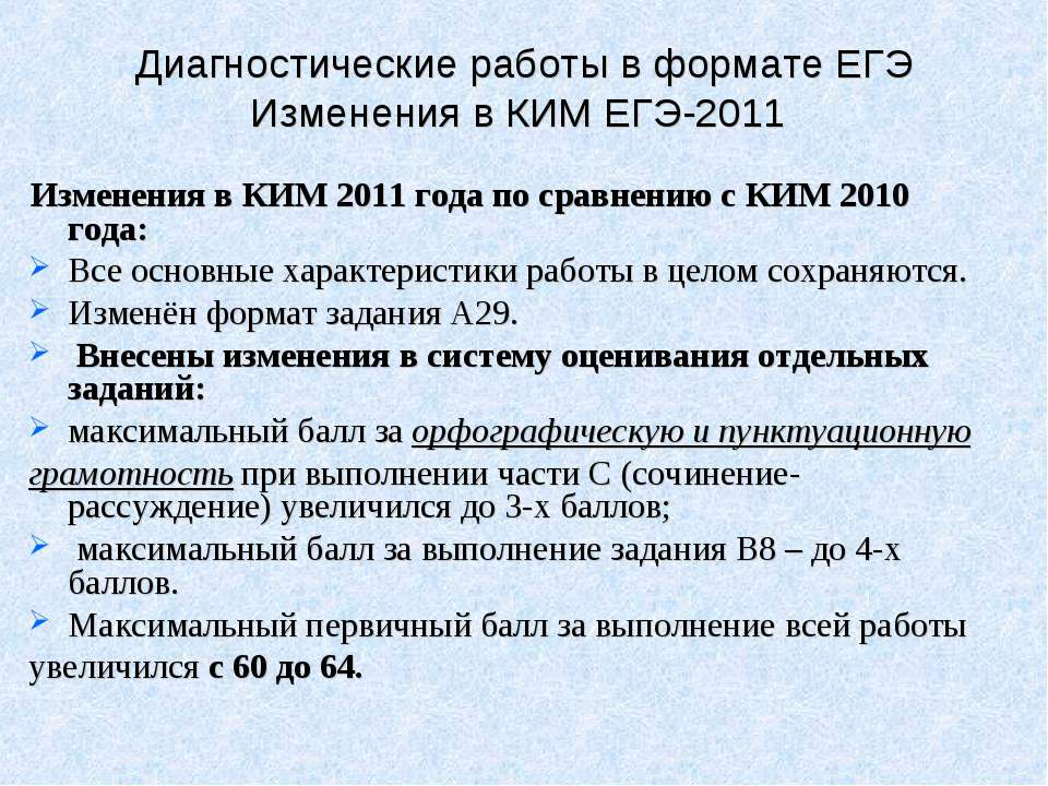 Диагностические работы в формате ЕГЭ Изменения в КИМ ЕГЭ-2011 Изменения в КИМ...