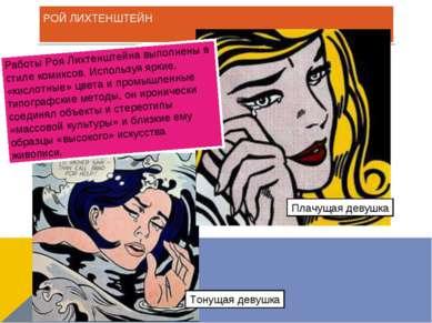 РОЙ ЛИХТЕНШТЕЙН Работы Роя Лихтенштейна выполнены в стиле комиксов. Используя...