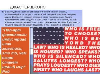 ДЖАСПЕР ДЖОНС Флаг выглядит не как главный патриотический символ страны, раз...