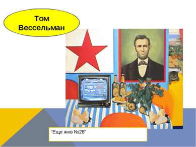 """Том Вессельман """"Еще жив №28"""""""