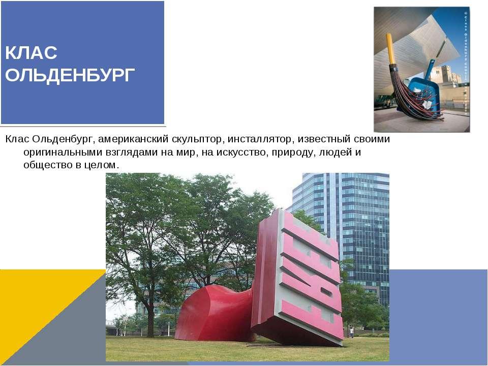 КЛАС ОЛЬДЕНБУРГ Клас Ольденбург, американский скульптор, инсталлятор, извест...