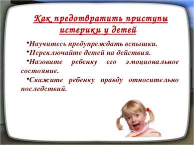 Как предотвратить приступы истерики у детей Научитесь предупреждать вспышки. ...