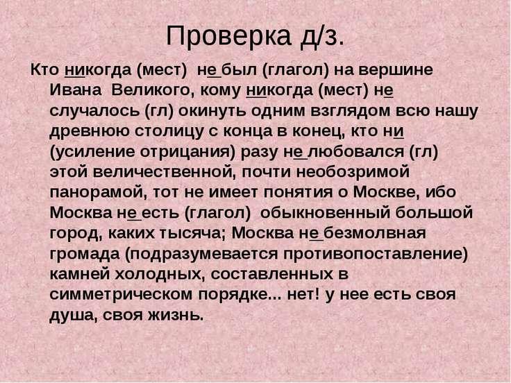 Проверка д/з. Кто никогда (мест) не был (глагол) на вершине Ивана Великого, к...