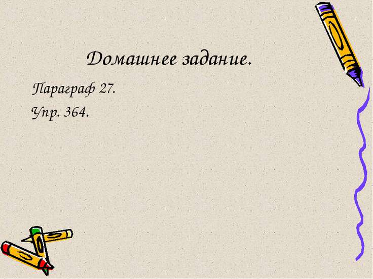 Домашнее задание. Параграф 27. Упр. 364.