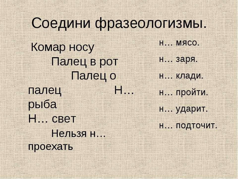 Соедини фразеологизмы. Комар носу Палец в рот Палец о палец Н… рыба Н… свет Н...