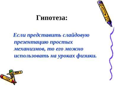 Гипотеза: Если представить слайдовую презентацию простых механизмов, то его м...