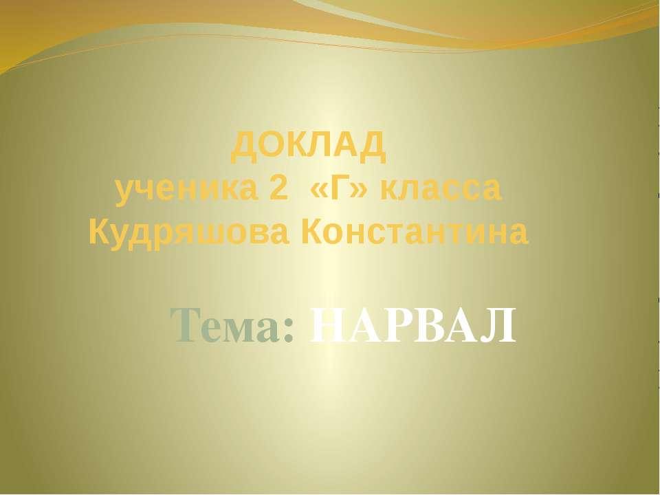 ДОКЛАД ученика 2 «Г» класса Кудряшова Константина