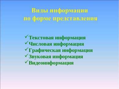 Текстовая информация Числоваяинформация Графическаяинформация Звуковаяи...