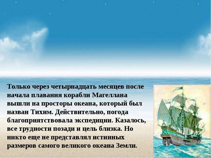 Только через четырнадцать месяцев после начала плавания корабли Магеллана выш...