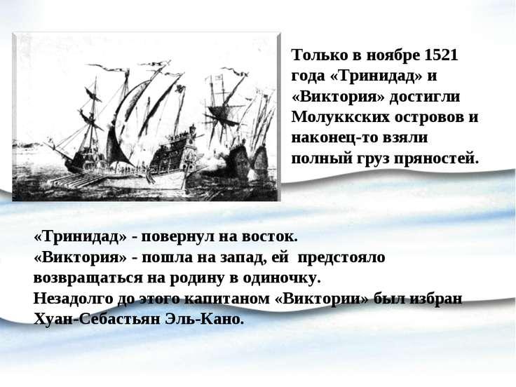 Только в ноябре 1521 года «Тринидад» и «Виктория» достигли Молуккских острово...