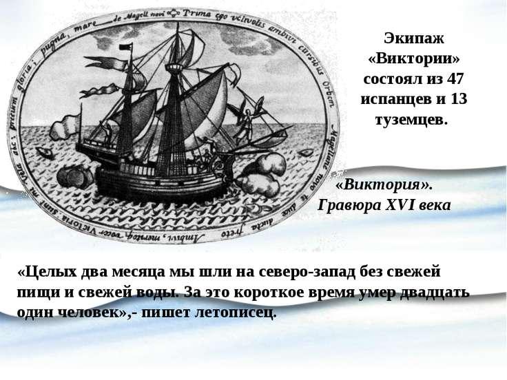 «Виктория». Гравюра XVI века Экипаж «Виктории» состоял из 47 испанцев и 13 ту...