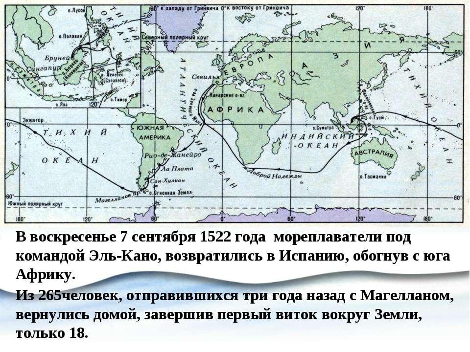 В воскресенье 7 сентября 1522 года мореплаватели под командой Эль-Кано, возвр...