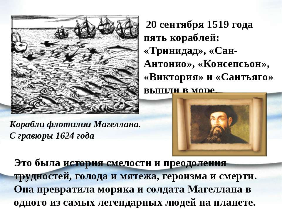 20 сентября 1519 года пять кораблей: «Тринидад», «Сан-Антонио», «Консепсьон»,...