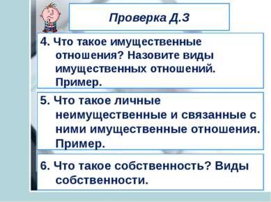 Проверка Д.З 4. Что такое имущественные отношения? Назовите виды имущественны...