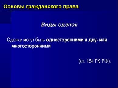 Виды сделок Сделки могут быть односторонними и дву- или многосторонними (ст. ...