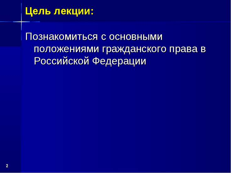 * Познакомиться с основными положениями гражданского права в Российской Федер...
